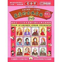 【Kaiyi music】《貝多芬》最愛的古典名曲:學齡本 上 附動態樂譜DVD