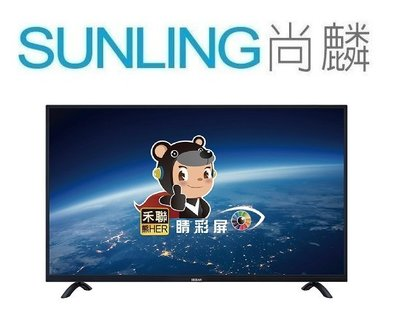 尚麟SUNLING 禾聯 40吋 LED液晶電視 HS-40DA1 (無視訊盒) 另有聯網 HF-39EA1 來電優惠