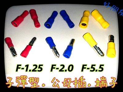 【好朋友】子彈型端子 子彈頭公母 對接 子彈型公母電線對接 子彈型 中間對接 對插 接線端子 公母插 絕緣子彈型 半絕緣