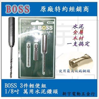 【新宇電動五金行】正廠 BOSS 1/8吋 3件輕便組 萬用鑽掛鎖 鑽兼鎖 鎖牙式水泥鑽頭!(特價) BB-103