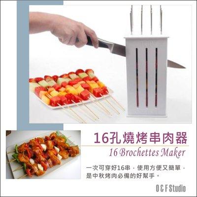 16孔燒烤串肉器 中秋節烤肉用品 烤肉架 碳烤串燒 barbecue brochette 阿富臻品【A181】