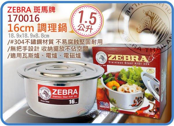 海神坊=泰國製 170016 16cm 斑馬調理鍋 湯鍋 料理鍋 #304特厚不鏽鋼 附蓋1.5L 12入4250元免運