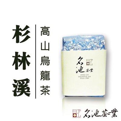 【名池茶業】 手採一心二葉杉林溪高山烏龍茶 150g*4包