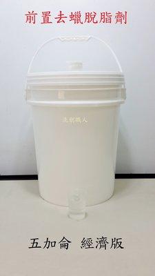 【洗劑職人】經濟版 前置去蠟脫脂劑 鍍膜上蠟前置處理 [五加侖] 專業型~~8送1