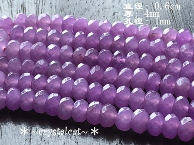 紫玉髓切面算盤珠手創飾品配件,單顆