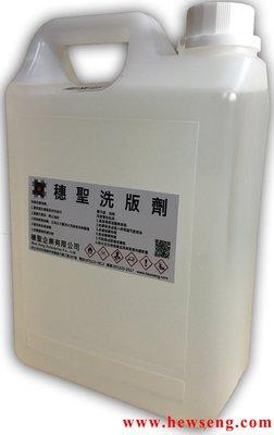 DIY印刷 網版印刷 絲印 網版洗版劑 台灣製造 品質可靠 2kg