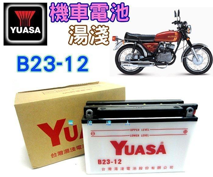 新莊店【電池達人】湯淺 YUASA B23-12 12N12-3B 台鈴機車 雄獅125 KAWASAKI 川崎 打檔車