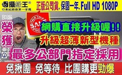 【攝錄王】2019公部門採購機種、超薄新型Z1+行車記錄器、1080P/2.7吋/停車監控/自動鎖檔/免運費/贈三孔