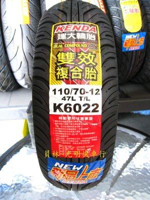 [彰化-員林] 建大 K6022 雙效複合胎 110/70-12 高速胎