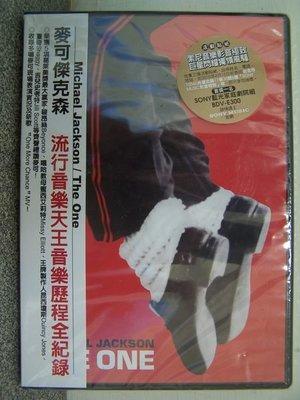 【DVD名盤】875.麥可傑克森Michael Jackson:流行音樂天王音樂歷程全紀錄 DVD,全新未拆封