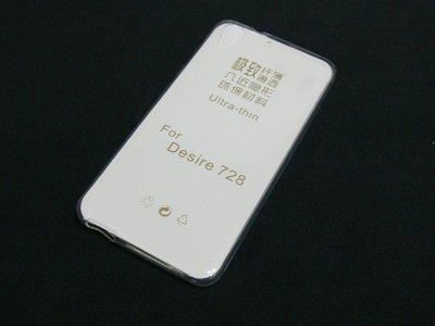 HTC Desier 728 TPU 透明清水套 全透明極薄軟殼 保護套 手機殼 手機套  質感佳 特價!! 新北市