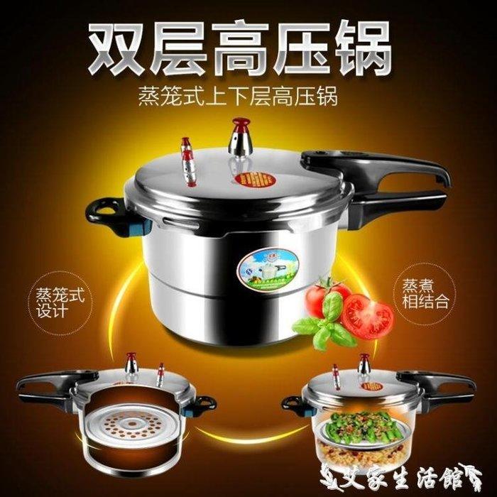 高壓鍋高壓鍋家用燃氣壓力鍋電磁爐小型 【FOLLOW ME】