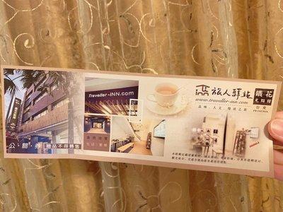 台東最推飯店‼️旅人驛站【公關卷】台東、飯店、旅館、住宿、鐵花村