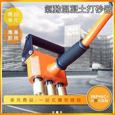 INPHIC-氣動式 電動混凝土打砂器 鑿毛機 手持式水泥牆面打毛機-IOAD021104A