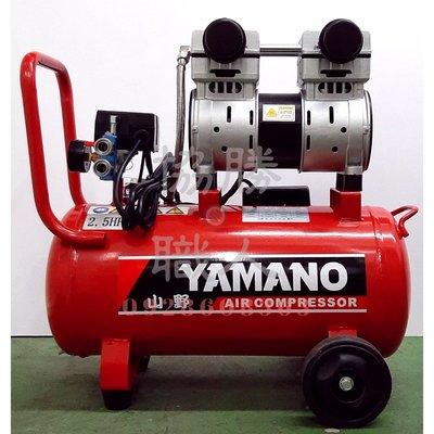 YAMANO 山野 2.5HP 30L 靜音 無油 直接式 空壓機