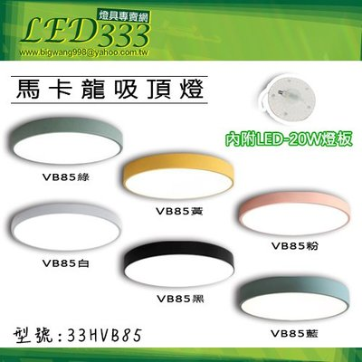 §LED333§(33HVB85)LED馬卡龍吸頂燈 附20W燈板 北歐風格圓形超薄6色 賣場另售崁燈 另有浴室燈陽台燈