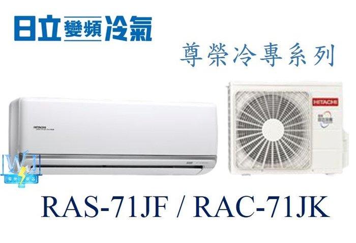 【暐竣電器】HITACHI 日立 RAS-71JF/RAC-71JK 變頻冷氣 尊榮系列單冷型 1對1分離式冷氣