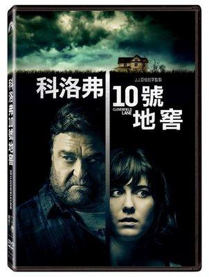 ⊕Rain65⊕正版DVD【科洛弗10號地窖】-極地詭變-瑪麗伊莉莎白文斯蒂德-全新未拆(直購價)