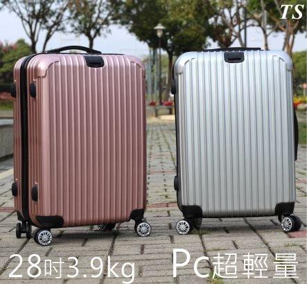 24 飛揚系列 PC+ABS 飛機輪 硬殼行李箱 拉桿箱 登機箱 可升級TSA海關鎖