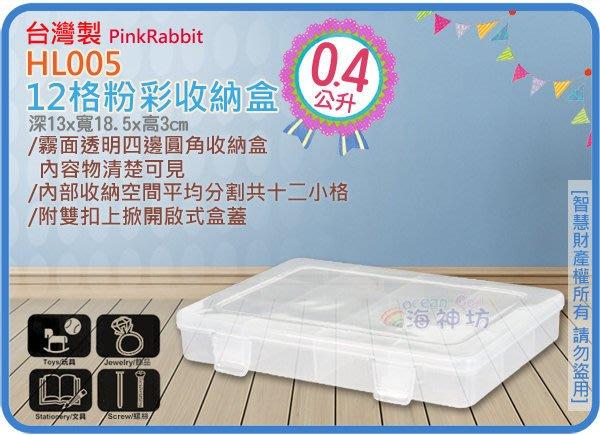 =海神坊=台灣製 PinkRabbit HL005 粉彩收納盒 12格 珠寶 飾品盒 半透明零件盒 0.4L 30入免運