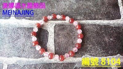 【美娜晶水晶飾品】草莓晶/925純銀❤設計款❤