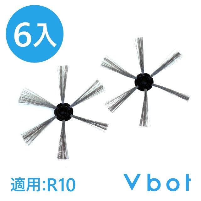 白鳥集團 Vbot R10掃地機器人專用 刷頭 刷毛(6入)
