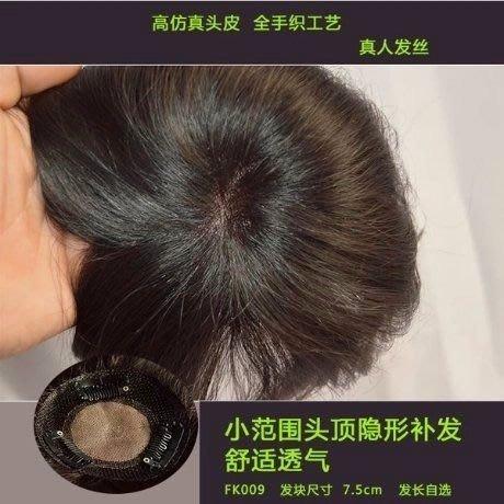 補髮塊真髮韓式真髮手織隱形小面積補髮容易配戴[深棕色]輕盈可染可燙【手之髮】