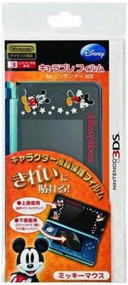 [哈GAME族]現貨 TENYO 3DS專用 米奇 保護貼 高硬度/防指紋/可重覆黏貼 日本製造 原廠授權商品