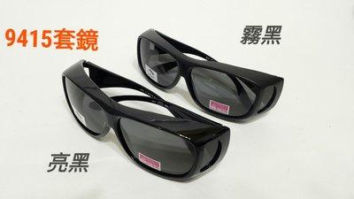 台灣製 美國 polarized寶麗來偏光眼鏡 太陽眼鏡運動眼鏡 防風眼鏡(近視可用套鏡)抗uv防眩光型號9415霧黑框