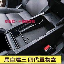 20年 馬自達 MAZDA3 四代 馬三 中央扶手隔板 中央扶手箱 中央置物盒 零錢盒