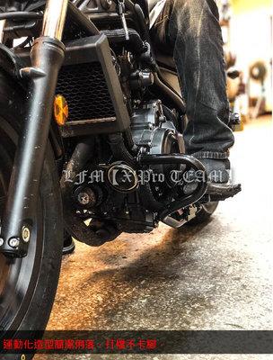 【LFM】REBEL500 專用直鎖型引擎保桿 台灣製造 REBEL 500 引擎保護 防倒 防撞 防摔保護