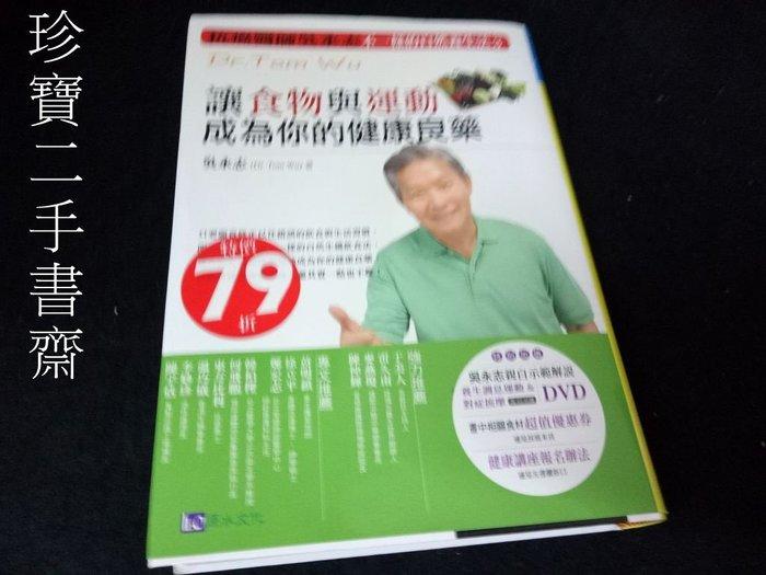 【珍寶二手書齋FA174】讓食物與運動成為你的健康良藥(附光碟) 9789866379598 吳永志