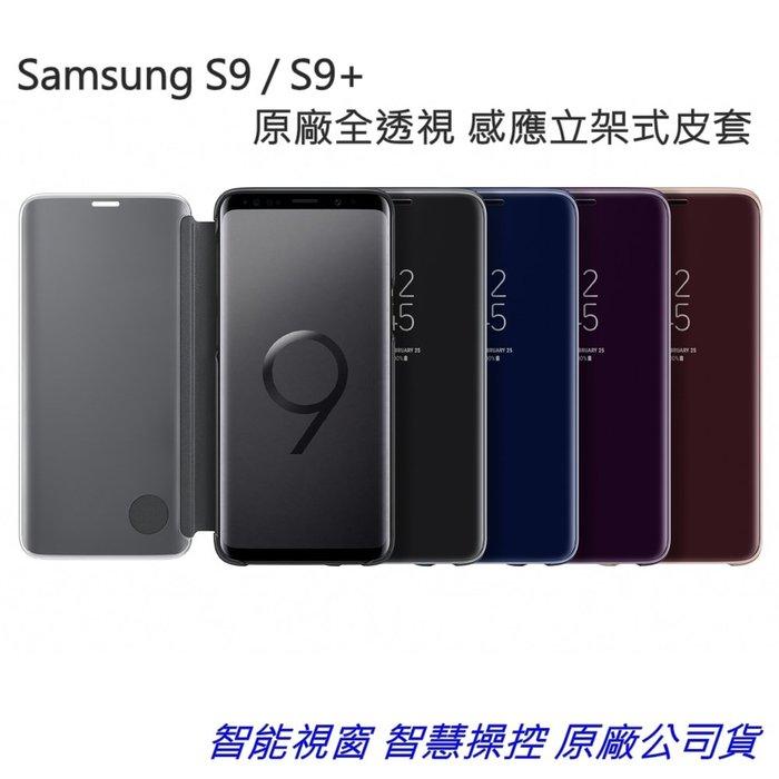 【大熊小舖】三星 Samsung S9/S9+ 原廠全透視 感應立架式皮套 公司貨 休眠 智能視窗 智慧操控 少量 桃園