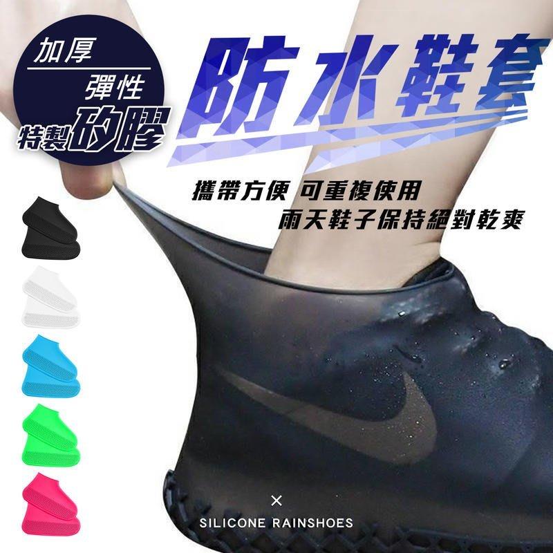 無味矽膠包覆 加厚底層防滑 雨鞋套 鞋套 雨具【B1077】