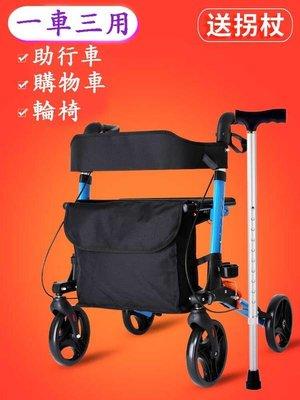 老人手推車助步器鋁合金帶輪帶座助行器代步車老年購物車簡易輪椅 座椅高度可調 帶儲物袋 可剎車駐車