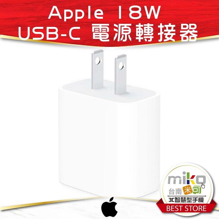 仁德【MIKO米可手機館】APPLE 18W USB-C 電源轉接器 原廠公司貨 充電頭 旅充頭