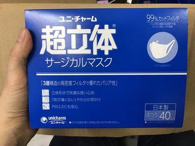 日本超立體口罩40入 日本製  現貨