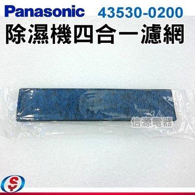 2入【新莊信源】全新 【Panasonic國際牌除濕機-專用濾網43530-0200】F-Y12CW/F-Y16CW適用