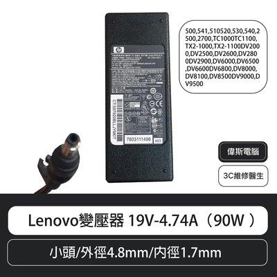 【偉斯電腦】 Lenovo變壓器 19V-4.74A(90W )小頭/外徑4.8mm/內徑1.7mm
