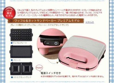 日本代購Vitantonio ❤️❤️❤️VWH-31-P 粉 鬆餅機 烤三明治 帕尼尼有開關
