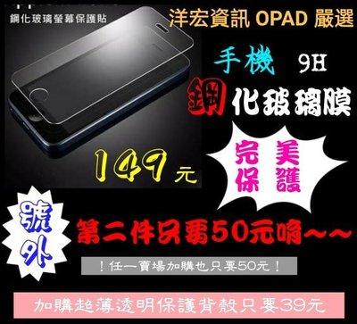 【149元】9H鋼化玻璃保護貼膜 APPLE/HTC/Samsung/ASUS/OPPO 第二件只要50元