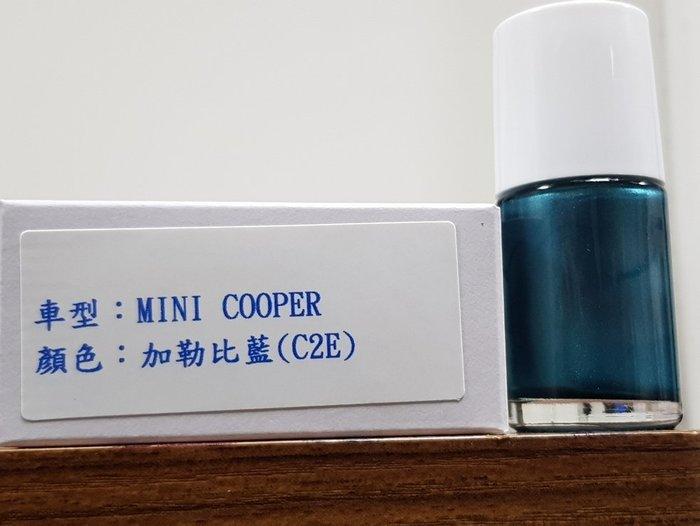 <名晟鈑烤>艾仕得Cromax 原廠配方點漆筆.補漆筆 MINI COOPER  顏色:加勒比藍(C2E)