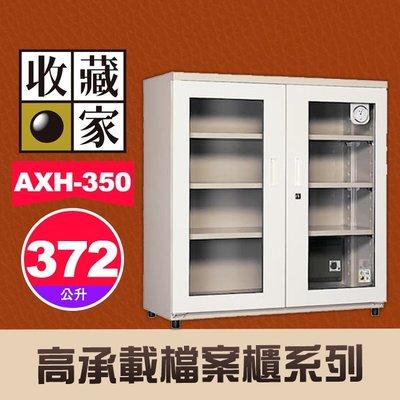【372公升】收藏家 AXH-350 左右雙門大型電子防潮櫃箱 高乘載系列  庫房 公務 資產保存 (透明門) 屮Z7