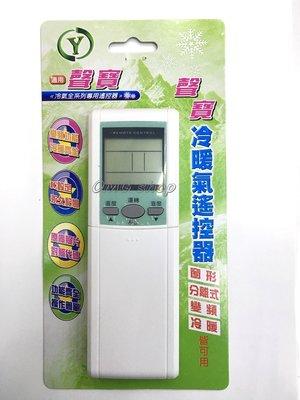 【OMG電子】聲寶冷氣遙控器 禾聯 良峰 萬世益 冰點 國品 分離式 窗型液晶冷氣遙控器