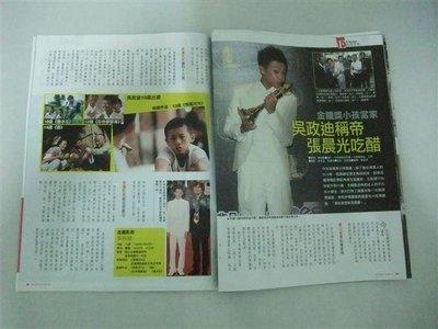吳政迪_金鐘獎小孩當家._巫建和_汪政緯_ 雜誌內頁3頁 2011年