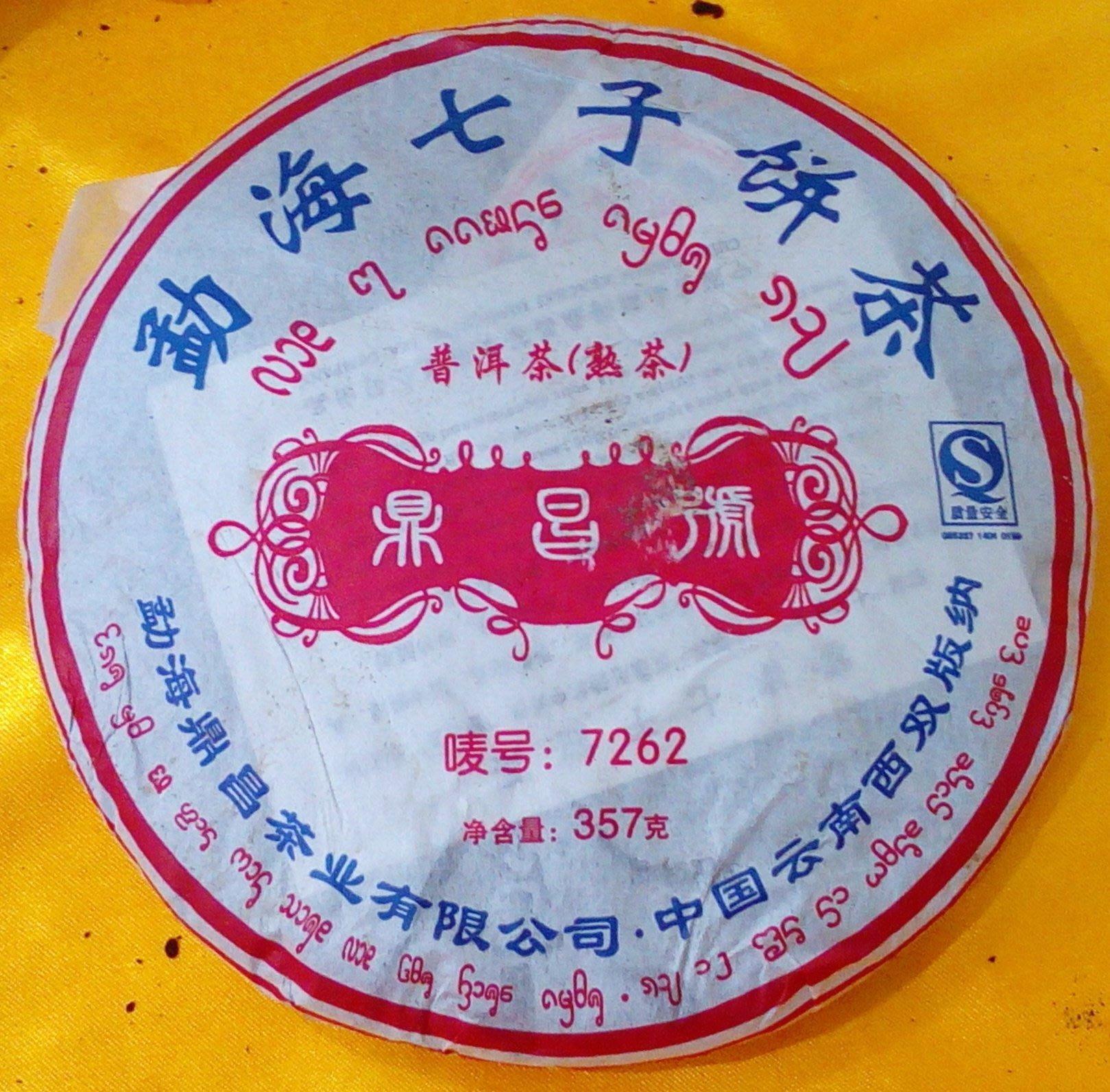 槃龍東山陳年普洱茶(買一送一)*****2007年代-雲南西雙版納鼎昌號熟餅******
