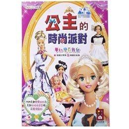 {{kobe.com童書網}}公主的 派對-靜電貼紙遊戲書