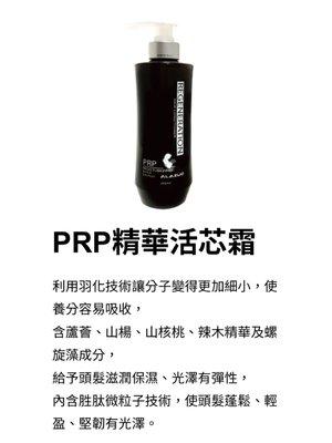 PRP精華活芯霜500ML 雪樂媞 SELECTIVE 護髮 潤絲 受損髮質 深層護髮 保濕光澤