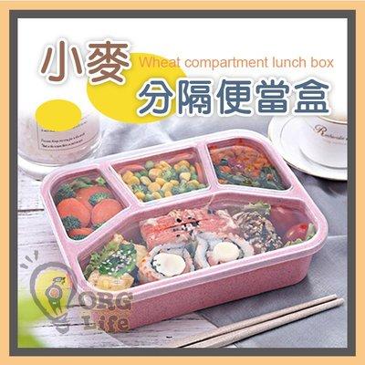 ORG《SD2186》環保小麥~4格 便當盒 保鮮盒 分隔便當盒 分格便當盒 帶蓋便當盒 微波 環保餐具 露營野餐