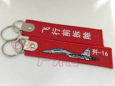 殲-16 / J-16 Remove Before Flight/飛行前拆除 刺繡鑰匙扣